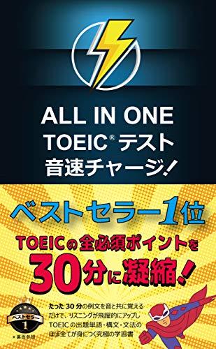 ALL IN ONE TOEIC テスト 音速チャージ!
