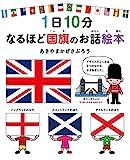 1日10分 なるほど国旗のお話絵本 (コドモエのえほん)