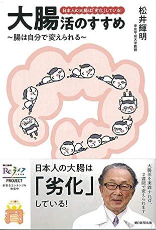 日本人の大腸は「劣化」している!大腸活のすすめ