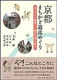 京都 まちかど遺産めぐり―なにげない風景から歴史を読み取る