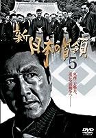 新・日本の首領5 [DVD]
