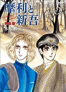 摩利と新吾 完全版 コミック 1-5巻セット