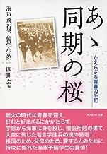 表紙: あゝ同期の桜 (光人社NF文庫) | 海軍飛行予備学生第十四期会