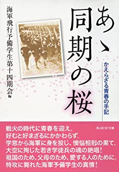 [海軍飛行予備学生第十四期会]のあゝ同期の桜 (光人社NF文庫)