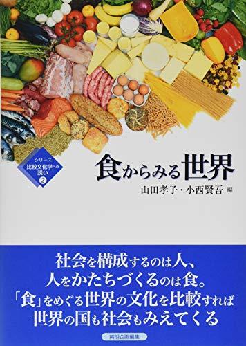 食からみる世界 (シリーズ比較文化学への誘い)