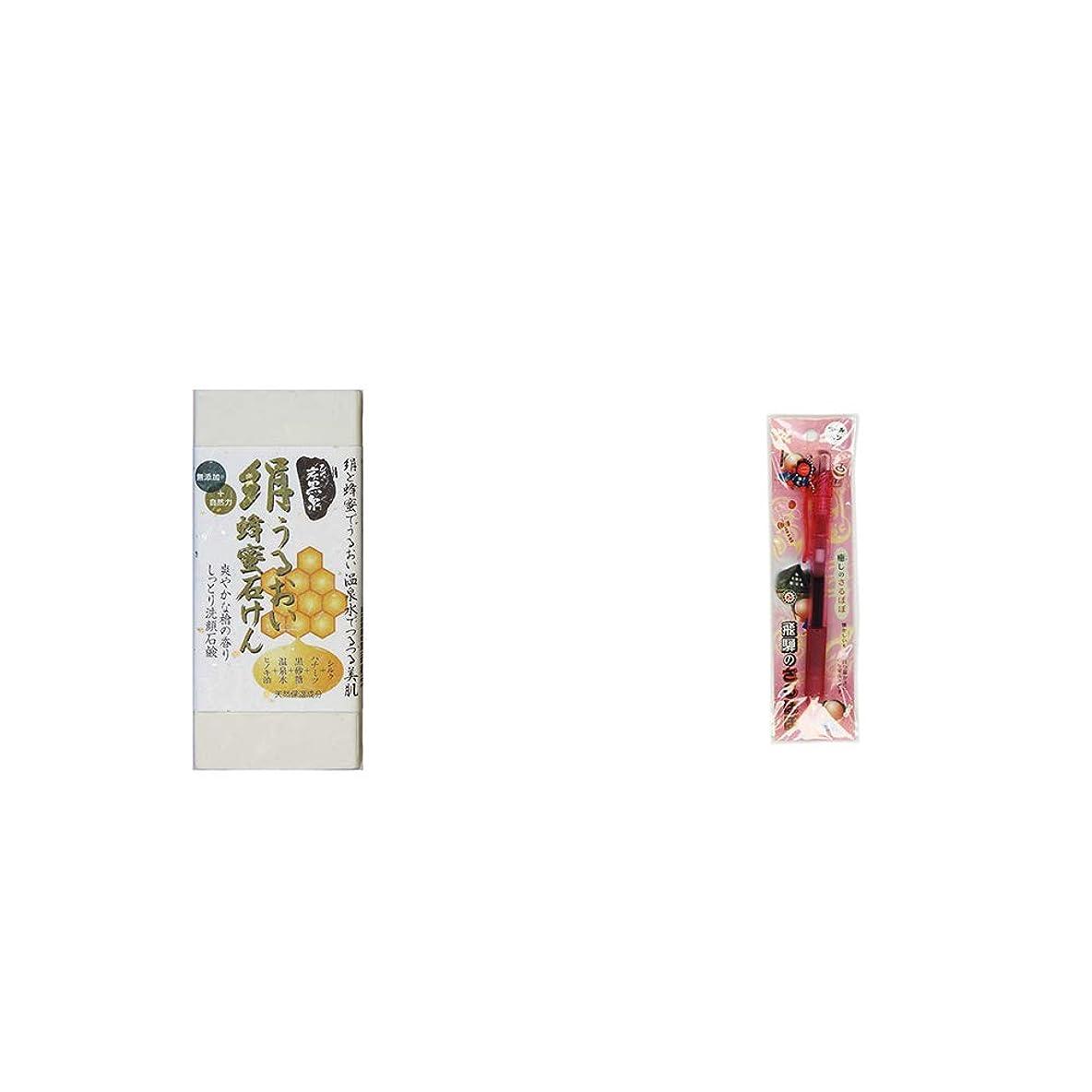 津波ペネロペ村[2点セット] ひのき炭黒泉 絹うるおい蜂蜜石けん(75g×2)?さるぼぼ 癒しボールペン 【ピンク】