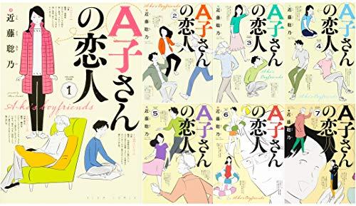A子さんの恋人 全7巻完結セット (ハルタコミックス)
