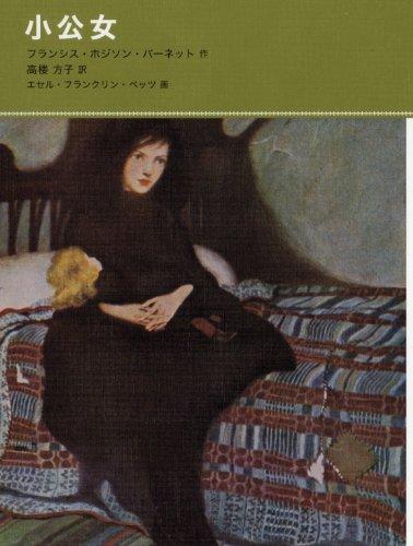 小公女 (福音館古典童話シリーズ 41)