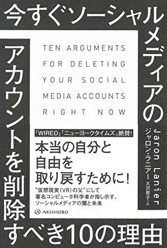『今すぐソーシャルメディアのアカウントを削除すべき10の理由』の1枚目の画像