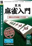 爆発的1480シリーズ 実践麻雀入門 <新パッケージ版>