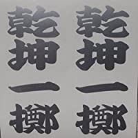 オリジナルステッカー 【四字熟語】 乾坤一擲 (シルバー) KJ-3088
