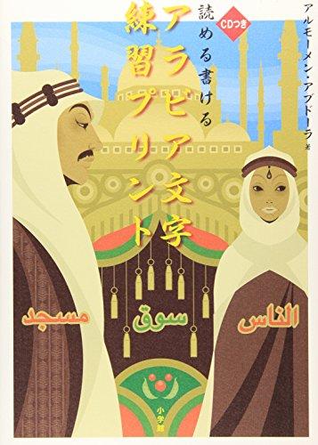 アラビア文字練習プリント