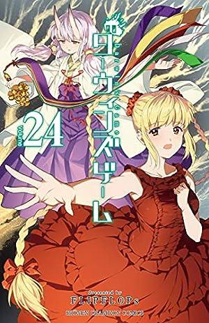 『ダーウィンズゲーム 24 (少年チャンピオン・コミックス) Kindle版』