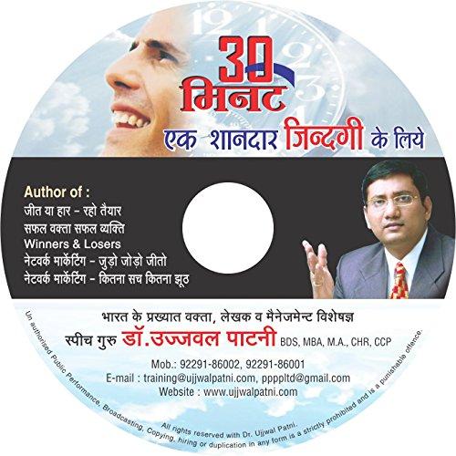 Ujjwal Patni 30 Minute Shandaar Jindagi Ke Liye   Motivational CD  ...