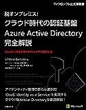 脱オンプレミス! クラウド時代の認証基盤 Azure Active Directory 完全解説 マイクロソフト関連書
