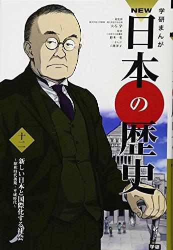 学習まんが NEW日本の歴史12 新しい日本と国際化する社会 (学研まんが NEW日本の歴史)