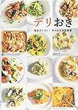 デリおき 毎日カンタン!  作りおき洋風惣菜
