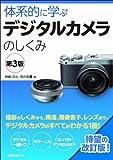 体系的に学ぶデジタルカメラのしくみ 第3版 (...