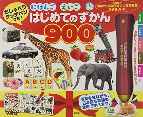 おしゃべりタッチペンつき! にほんご えいご はじめてのずかん900 ([バラエティ])
