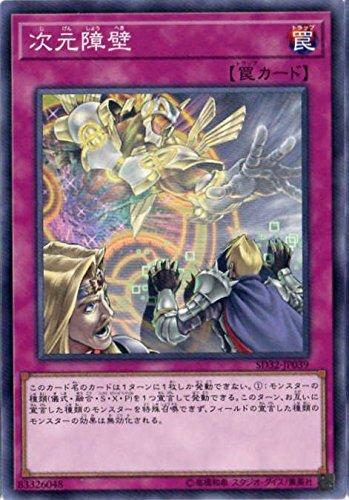 遊戯王/第10期/SD32-JP039 次元障壁