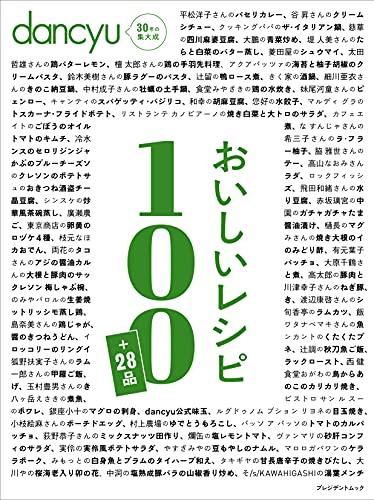 dancyuおいしいレシピ100+28品 (プレジデントムック)