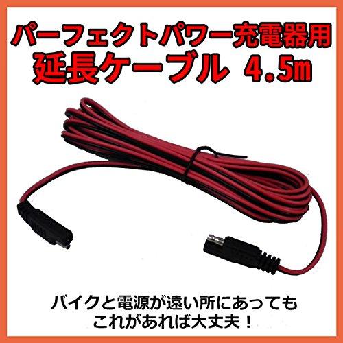 バイクバッテリー充電器用 延長ケーブル 4.5m SAE端子 パーフェクトパワー充電器