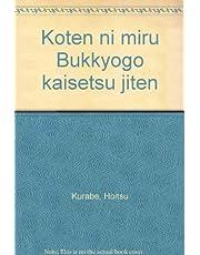 古典にみる仏教語解説辞典