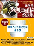 Japan Hobby Tool Herical Grease #10 JHT9110 Made in Japan