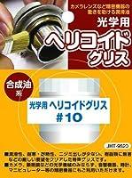 JAPAN HOBBY TOOL  光学用 ヘリコイドグリス#10 JHT9110