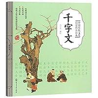 中国传统文化启蒙仿古读本——千字文
