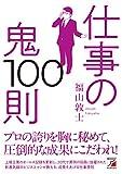 仕事の鬼100則 (アスカビジネス)