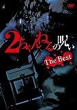 2ちゃんねるの呪い THE BEST[DVD]