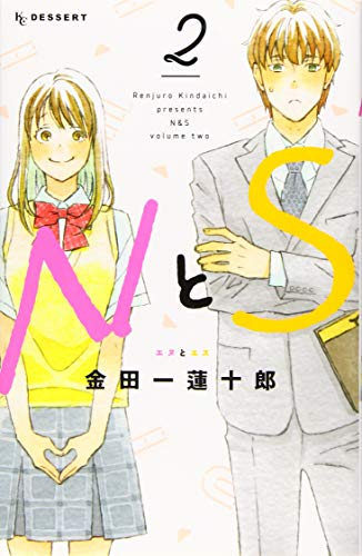 NとS(2) (KC デザート)