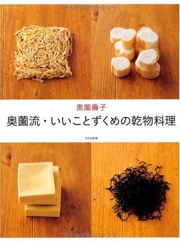 奥薗流・いいことずくめの乾物料理 - 奥薗 壽子
