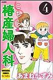 こちら椿産婦人科 (4) (ぶんか社コミックス)