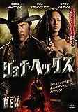 ジョナ・ヘックス [DVD] image