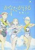 かなたかける (4) (ビッグコミックス)