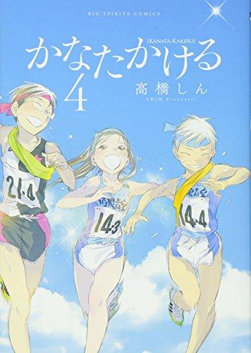 かなたかける (4) (ビッグコミックス) - 高橋 しん