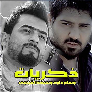 Thakryat (feat. Saifa Al Qaissy)