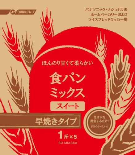 パナソニック 食パンミックス スイート 早焼きタイプ ドライイースト付 1斤分×5 SD-MIX35A