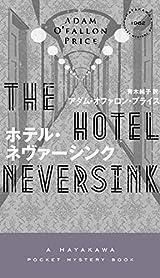 濃厚ゴシック・ミステリ『ホテル・ネヴァーシンク』が素晴らしい!