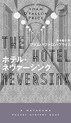 ホテル・ネヴァーシンク (ハヤカワ・ポケット・ミステリ 1962)