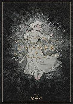 [ながべ]のとつくにの少女 9巻 (ブレイドコミックス)