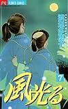 風光る(7) (フラワーコミックス)