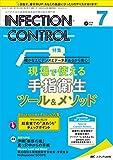 インフェクションコントロール 2018年7月号(第27巻7号)特集:確かなエビデンスとデータがあるから安心!  現場で使える手指衛生ツール&メソッド