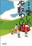 愛しの座敷わらし (朝日文庫)