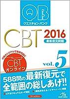 クエスチョン・バンク CBT 2016 vol.5: 最新復元問題