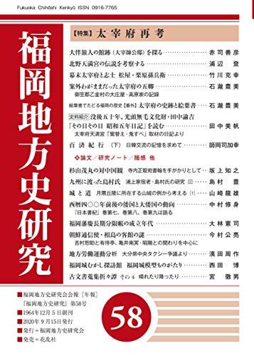 福岡地方史研究 第58号の詳細を見る
