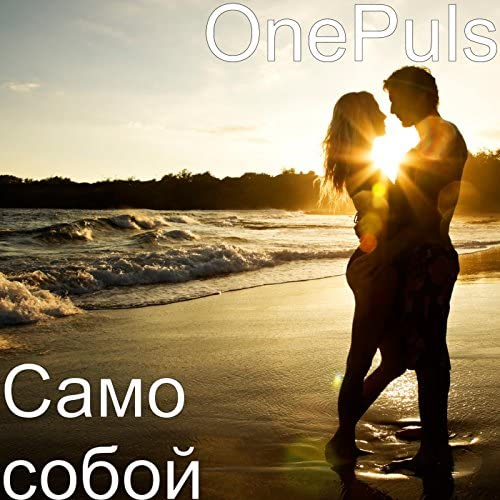OnePuls