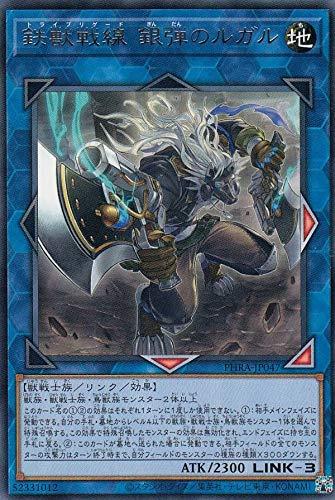 遊戯王 PHRA-JP047 鉄獣戦線 銀弾のルガル (日本語版 レア) ファントム・レイジ